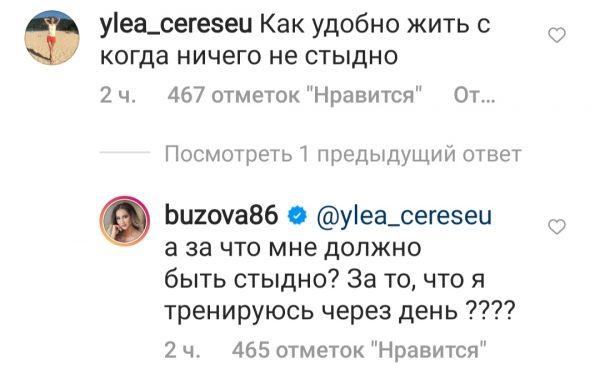 Комментарии под постом Бузовой