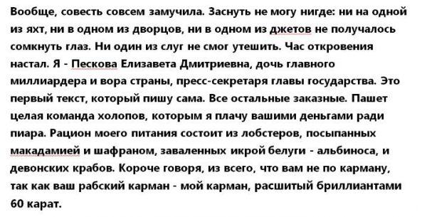 Скрин текста поста Лизы Песковой