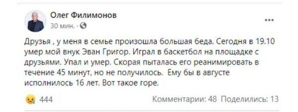 Пост Олега Филимонова в ФБ