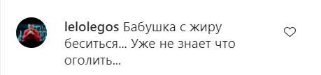 """""""Фигура доски""""- Юлию Ковальчук в прозрачном боди раскритиковали за худобу и отсутствие женственности"""