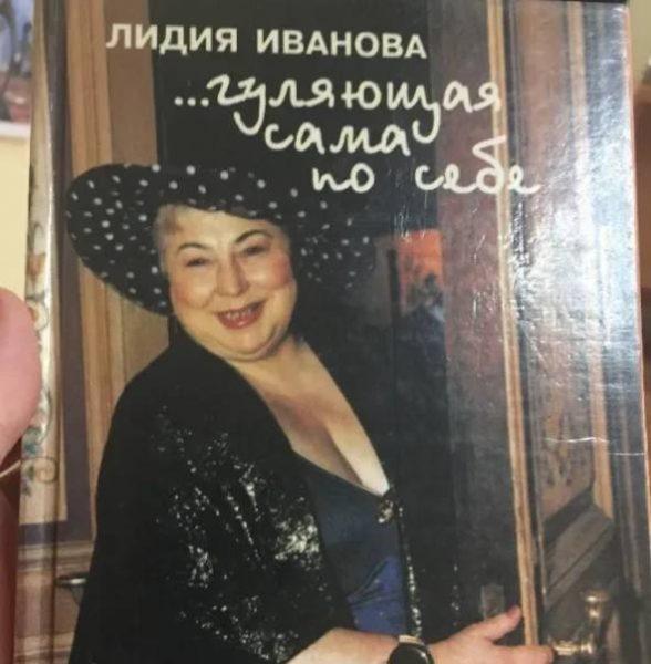 Книга Лидии Ивановой