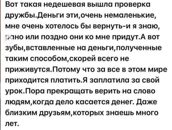 Самбурская призналась, что прокляла близкого друга, который не вернул ей долг