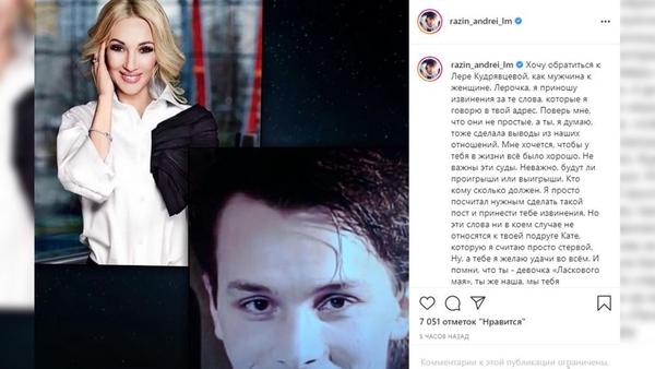 Кудрявцева и Разин социальные сети