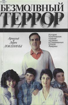 Обложка книги Локшиных. Фото: picturehistory.livejournal.com