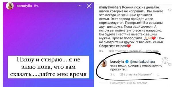 Пост Ксении Бородиной в сторис