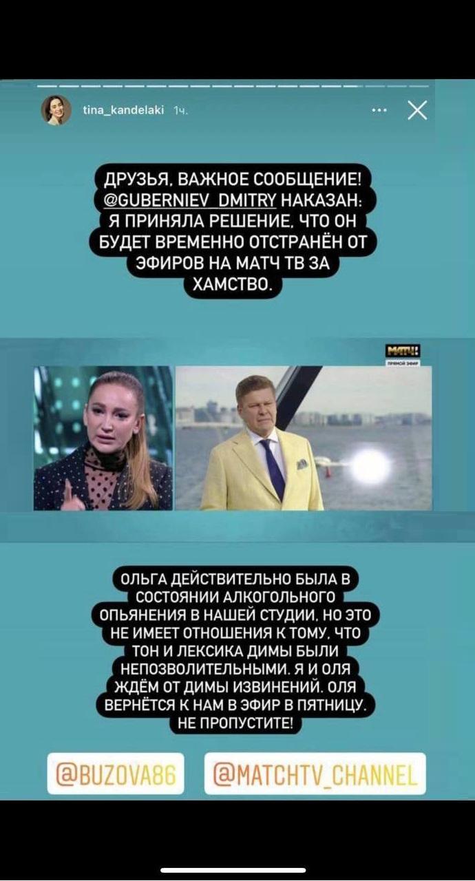 Тина Канделаки нашла тех, кто опубликовал фейковую новость об отстранении Губерниева