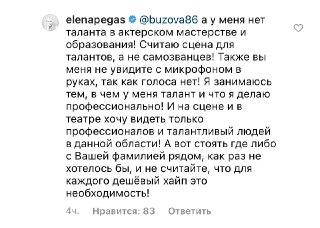 Комментарий Лены Летучей. фото: НеМалахов