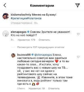 Комментарий Ольги Бузовой. фото: НеМалахов