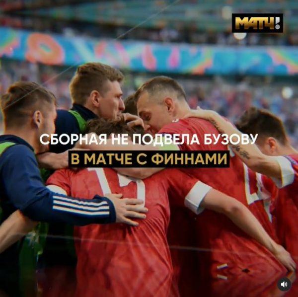 """Публикация в инстаграм """"Матч-ТВ"""", фото:instagram.com/matchtv_channel"""