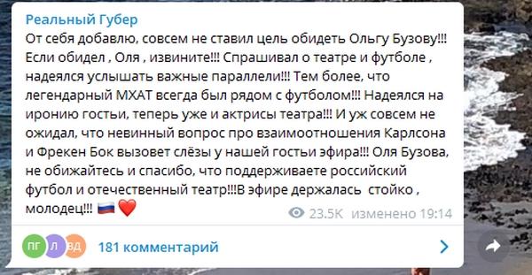 Извинения Дмитрия Губерниева