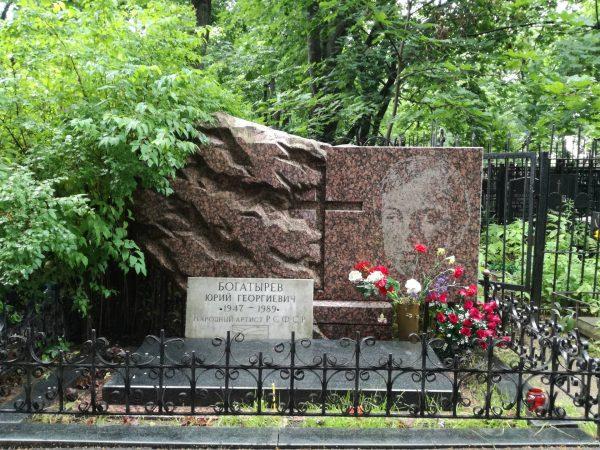 Могила Юрия Богатырёва