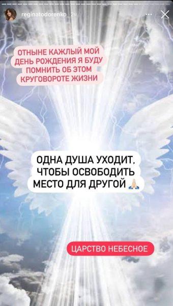 Сторис Регины Тодоренко