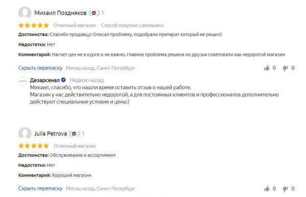 Отзывы об Интернет-магазине ДезАрсенал на Яндекс. Маркете