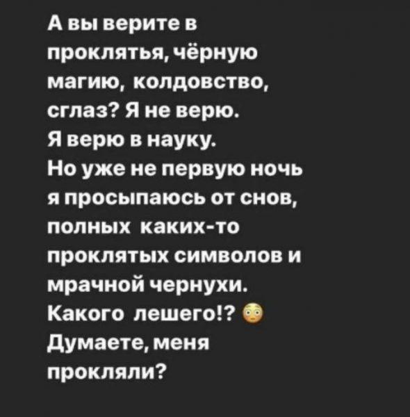 Бывший муж Полины Гагариной Дмитрий Исхаков подозревает, что его прокляли