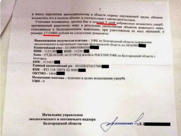 Копия письма (скрин). Фото protivkart.ru