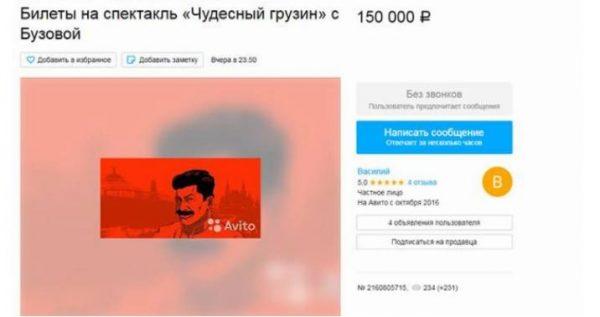 Объявление о продаже билетов на Бузову разместил некий Василий. Фото: скрин Аvito.ru