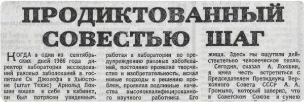 Новости Беларуси 10 980 подписчиков В 1986 году семья из США эмигрировала в СССР. Почему они на это пошли, и как сложилась их судьба 21 мая 96 тыс. прочитали 7,5 мин. 3701 нравится В конце 1986-го года семья Локшиных из Америки переехала в Советский Союз. Глава семейства Арнольд Локшин, биохимик по профессии и специалист в области онкологии, вместе с собой в СССР привёз супругу по имени Лорен, а также троих своих детей. Американец своё первое интервью в СССР начал с интересных слов: «Теперь нас ждёт свободная жизнь!». Но что именно он имел в виду? Локшины. Фото: из открытых источников Локшины: жизнь до переезда в СССР У Арнольда Локшина были русские корни. Дело в том, что его бабушка и дедушка были рождены в Российской империи, но в самом начале двадцатого века, остерегаясь еврейских погромов, семья уехала в Харбин к выходцам царской России. Уже их дети, будущие родители Арнольда, уехали в Соединённые Штаты. Сам Локшин с детства не знал и не учил русский язык, он не имел с ним дело до тех пор, пока не решился на переезд в СССР. В Сан-Франциско в 1939-м был рождён будущий учёный-биолог, а в 1960-м уже закончил обучение в университете Калифорнии, что находился в Беркли, позже обучался в аспирантуре университета Висконсина. Арнольд Локшин. Фото: bigpicture.ru Успехам Арнольда можно было позавидовать: в 1963-м он получил степень магистра в области биохимии, а в 1965-м защитил докторскую диссертацию. Став доктором наук, биохимик занял пост научного сотрудника, он также вошёл в число профессоров в небезызвестном Гарварде, где преподавал биохимию. Локшин поддерживал новое левое движение, состоял в членстве Компартии Соединённых Штатов и являлся организатором политических настроений в штате Огайо. Лорен, будущая возлюбленная стипендиата, была рождена в 1945-м в Нью-Арке. В 1967-м году стала выпускницей университета Майами. Позже она, как и Локшин, стала поддерживать идеалы левых и антимилитаристические движения, в которых была непосредственной участницей. Затем продолжила у