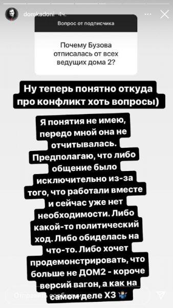 Сторис Влада Кадони, фото: НеМалахзов