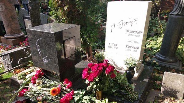 Памятник Этуша