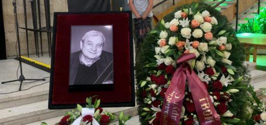 Похороны Стефановича