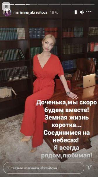 Публикация Марианны Абравитовой, фото:instagram.com/marianna_abravitova/