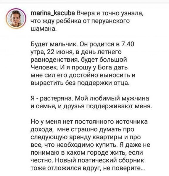 """""""Я в шоке от хозяина спер....зоида"""": русская звезда нашла отца ребенку, которого родила от перуанского шамана"""