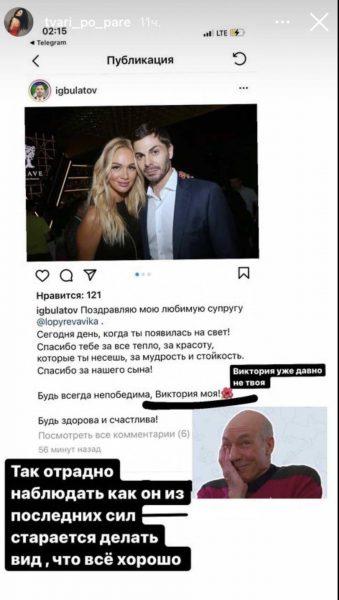 """Лопырева нашла замену мужу: """"Жизнь Игореши спущена в ..."""""""