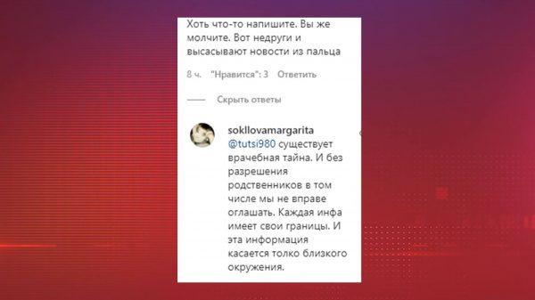 Комментарий Маргариты Соколовой, фото:5-tv.ru