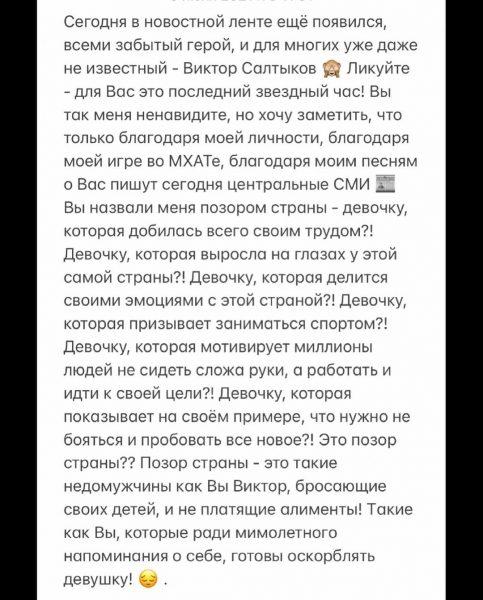 Ольга Бузова ответила Виктору Салтыкову на оскорбления