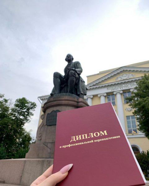 Диплом Водонаевой. Фото Инстаграм