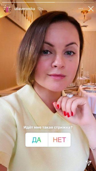 Юлия Проскурякова, фото: instagram.com/uliaveronika/