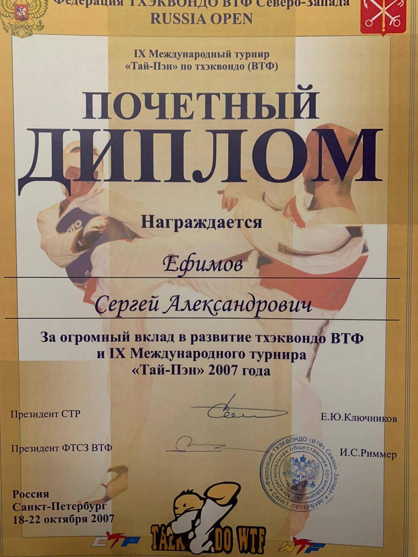 Предприниматель Сергей Ефимов: вклад в развитие тхэквондо в Санкт-Петербурге
