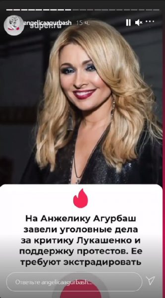 Сторис Анжелики Агурбаш, фото:instagram.com/angelicaagurbash/