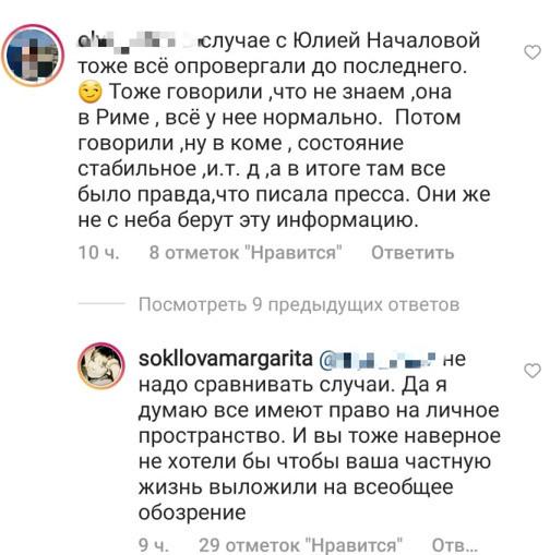 Комментарий Маргариты Соколовой, фото:starhit.ru