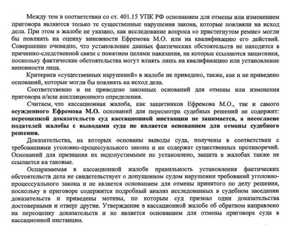 Отзыв на кассацию, фото:starhit.ru
