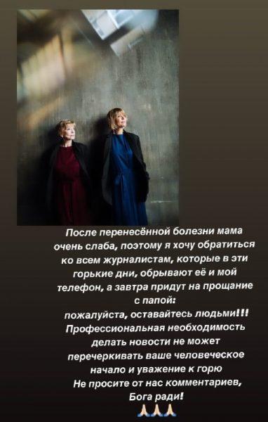 Публикация Юлии Меньшовой, фото: НеМалахов