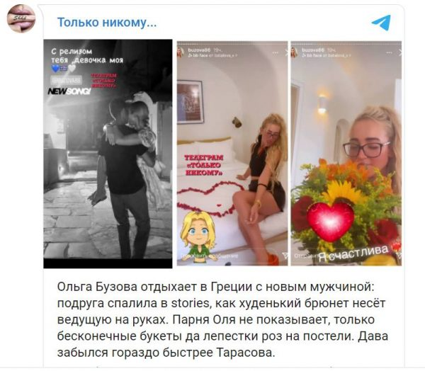"""Публикация Телеграмм-канала """"Только никому"""", фото:blitz.plus"""