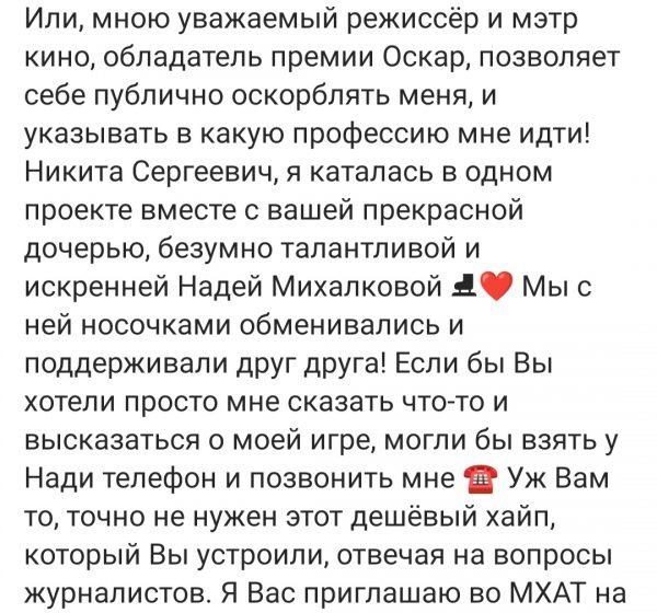 Бузова ответила на оскорбления Никиты Михалкова