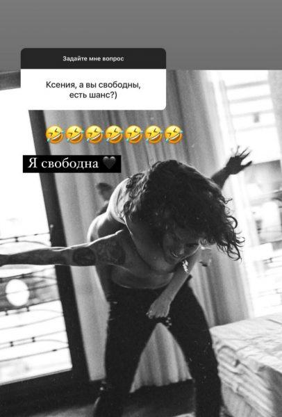 Ксения Бородина подтвердила, что свободна