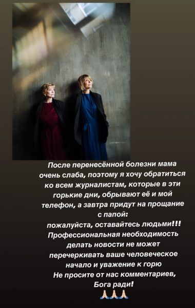 Обращение Юлии Меньшовой