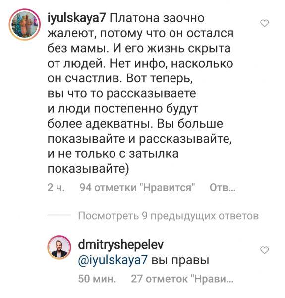 Ответ Шепелева на комментарий подписчицы