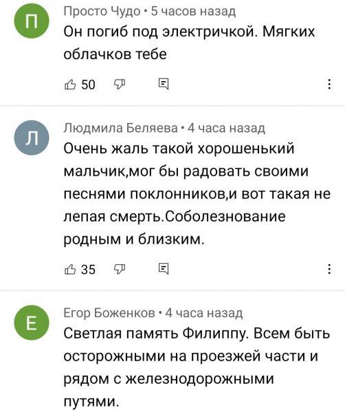 Пользователи соболезнуют семье Литвинова