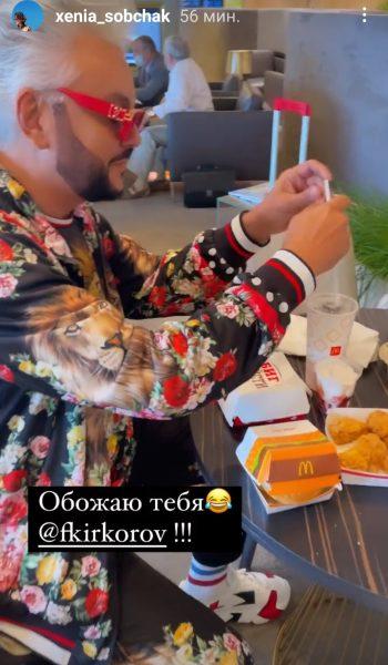Филипп Киркоров ест еду из Макдональдса