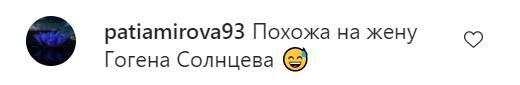Скрин Инстаграм