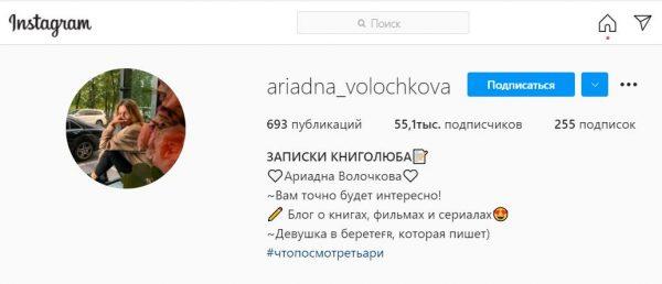 Аккаунт Ариадны Волочковой в Инстаграме. Скрин
