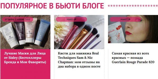 Бьюти-блог Елены Чемезовой. Фото chemezova.ru