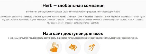 Фото ru.iherb.com