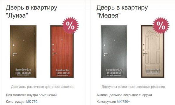 homedoors.ru