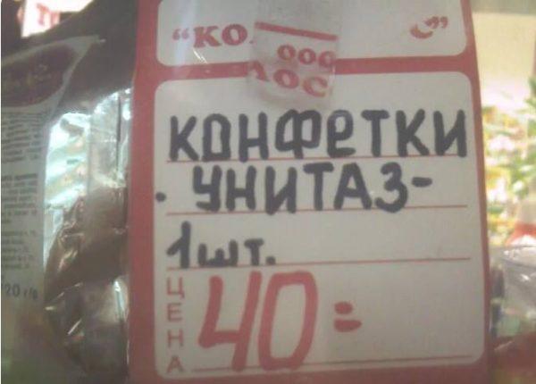 23 ценника из магазина, которые доведут вас до истерики