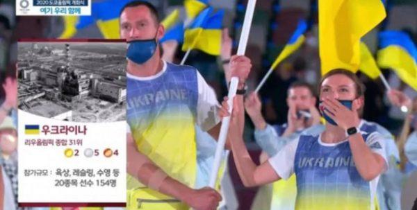 Сборная Украины на открытии Олимпийских игр